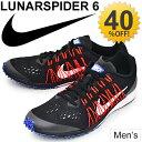 ランニングシューズ メンズ ナイキ NIKE ルナスパイダー R6 ランニング マラソン ジョギング トレーニング 男性用 スポーツシューズ スニーカー 運動靴/849576