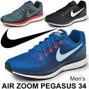 ランニングシューズ メンズ ナイキ NIKE エアズームペガサス34 マラソン サブ4 ジョギング トレーニング 男性用 スポーツカジュアル 運動靴 NIKE ZOOM PEGASUS 34 正規品/880555