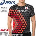 日本代表オーセンティックTシャツ/asics アシックス 半袖/2017 世界陸上 ロンドン JAPAN 応援 数量限定 男女兼用 A17B00