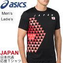 日本代表応援Tシャツ アシックス asics 2017 世界陸上 ロンドン メンズ レディース マラ