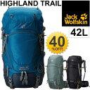 バックパック ジャックウルフスキン Jack Wolfskin ザック ハイランドトレイル 42L 正規品 かばん アウトドアギア トレッキング 登山 リュックサック/W2004611