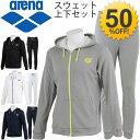 arena アリーナ/メンズ スウェット上下セット ジップパーカー&ロングパンツ スエット 上下組 男性用 スポーツウェア トレーニング ウォーキング/ARF6414-ARF6418P
