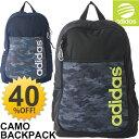 アディダス adidas NEO カモバックパック リュックサック メンズ スポーツバッグ デイバッグ カモ柄 通学 カジュアルバッグ/BSH23