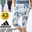 レディース カプリパンツ /アディダス adidas ヨガパンツ yoga グラフィックニット ボトム