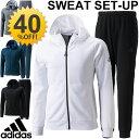 アディダス adidas/メンズ 上下セット スウェットフルジップパーカー スウェット裾リブパンツ スポーツウェア トレーニング ジム 上下組/BVA02-BVA05