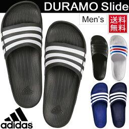 シャワー<strong>サンダル</strong> <strong>アディダス</strong> adidas メンズ スポーツ<strong>サンダル</strong> デュラモ スライド Duramo Slide 男性 フラット 室内履き ロッカー<strong>サンダル</strong> シャワサン/DuramoSlide