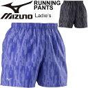 ランニングパンツ レディース ミズノ MIZUNO ランニングショーツ ジョギング マラソン 陸上 トレーニング 女性用 総柄 ランパン 短パン ボトムス スポーツウェア/J2MB7712