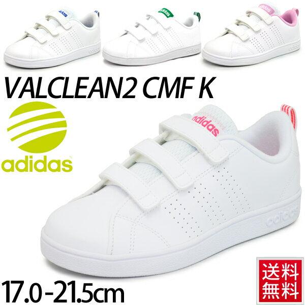 アディダス キッズスニーカー 男の子 女の子 adidas neo バルクリーン2 CMF K 子供靴 キッズ ジュニアシューズ 17.0-21.5cm 男児 女児 コートスタイル VALCLEAN2 ベロクロ 運動靴/BB9978/AW4880/B74635/B74636
