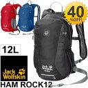バックパック ジャックウルフスキン Jack Wolfskin HAMROCK12 正規品 ハムロック12 アウトドア 12L ザック ハイキング バッグ メンズ ユニセックス リュックサック 鞄 かばん/W2002342