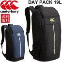 デイパック バックパック カンタベリー canterbury リュックサック 19L デイリー かばん ラグビー スポーツバッグ カジュアル メンズ ユニセックス 試合 遠征 DAY PACK 鞄/AB07806