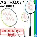 バドミントン ラケット/ヨネックス YONEX アストロクス77 ASTROX77★ガット無料+加工...