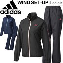 ウィンドブレーカー 上下セット レディース アディダス adidas トレーニングウェア 女性用 ウインドブレイカー ジャケット パンツ 学生..