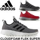 スニーカー メンズ アディダス ネオ adidas NEO クラウドフォーム FLEK SUPER TR 男性用 シューズ 靴 CLOUDFOAM 運動靴 BC0019/BC0047/BC0048 スポーツカジュアル シューズ/FLEKSUPER-TR