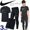 ランニング 半袖Tシャツ パンツ ロングタイツ 3点セット メンズ ナイキ NIKE ランニング ウェア ジョギング トレーニング ジム ワークアウト 862818 856841 856887 /NIKEset-H