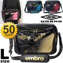 アンブロ ラバスポ ショルダーバッグ Lサイズ umbro エナメルバッグ 35L スポーツバッグ
