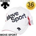 キャップ 帽子 メンズ/デサント DESCENTE MoveSport パイルバックメッシュキャップ 男性 DAC8702 スポーツ アクセサリー/DAC-8702