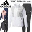 ウインドブレーカー 上下セット レディース アディダス adidas 女性用 トレーニングウェア