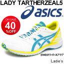 ランニングシューズ レディース アシックス asics LADY TARTHERZEAL5 レディ ターサージール5 レギュラーラスト サブ3 マラソン ジョギング トレーニング 女性 スニーカー 運動靴 レーシングシューズ/TJR849-