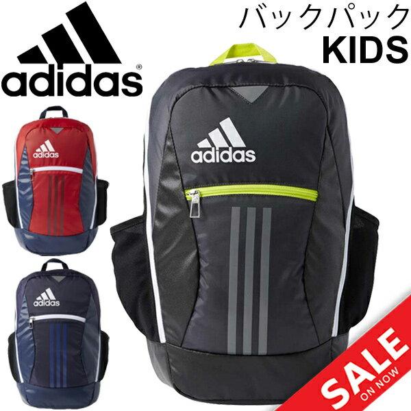 キッズリュックサック男の子女の子子どもアディダスadidasKIDSバックパック18Lスポーツバッグ