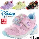 光るキッズシューズ 女の子 男の子 子ども/ディズニー Disney スニーカー キャラクターシューズ 子供靴 LED搭載 15.0-19.0cm 通園 通学 靴 運動靴/エルサ ラプンツェル ティンカーベル カーズ3 ムーンスター moonstar 靴 くつ/DN-C1203