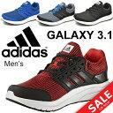 ランニングシューズ メンズ アディダス adidas Galaxy3.1 ジョギング ウォーキング 靴 ギャラクシー 男性 トレーニング ジ...