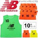 トレーニング ビブス No.2-11(10枚セット) ニューバランス newbalance 2〜11番号入