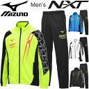 ジャージ 上下セット メンズ/ミズノ Mizuno N-XT ウォームアップシャツ パンツ/男性 トレーニングウェア スポーツ トレーニングスーツ/32JC8020-32JD8020