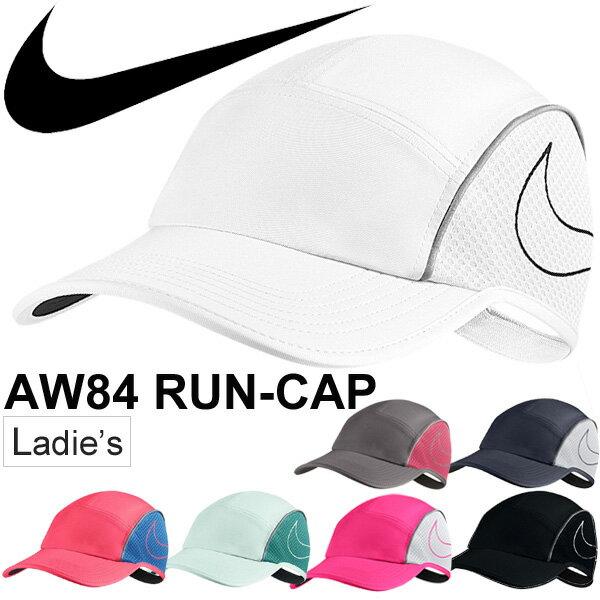 ランニングキャップ 帽子 レディース NIKE ナイキ AW84 エアロビル 女性用 日差し対策 速乾 アクセサリー ジョギング マラソン ウォーキング ゴルフ スポーツ/848376