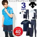 ランニング Tシャツ ハーフパンツ ロングタイツ 3点セット メンズ DESCENTE デサント 男性用 ジョギング マラソン スポーツウェア/DAT-5751/DAT7751P/DAT-7760P/Descente-F