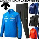 ジャージ 上下セット メンズ/デサント DESCENTE ACTIVE SUITS ジャケット パンツ MoveSport/男性 トレーニングウェア ジム 部活 セットアップ スポーツウェア/DMMLJF15-DMMLJG15