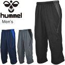 クロップドパンツ メンズ ヒュンメル hummel ドライウーブン 3/4パンツ/トレーニングパンツ 7分丈 サッカー フットボール ハンドボール 部活 練習着 吸汗速乾 スポーツウェア/HAY6010CPpants