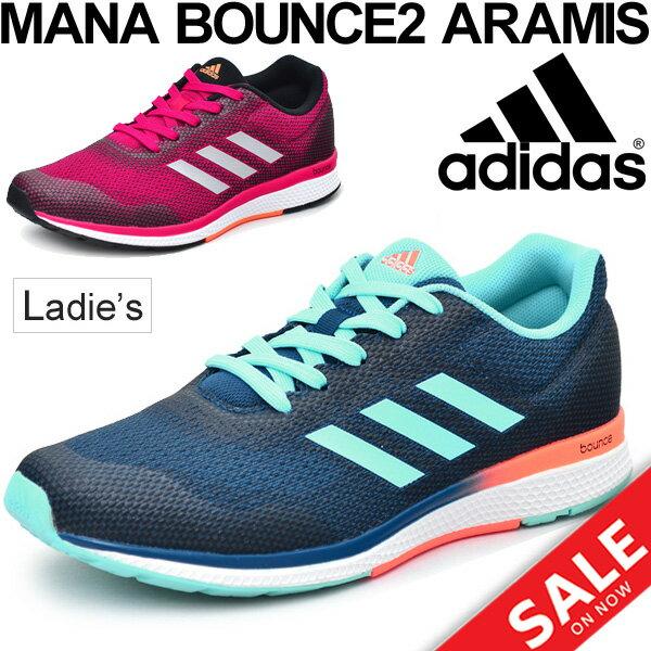 アディダス adidas レディース ランニングシューズ Mana BOUNCE 2 W ARAMIS マナバウンス ジョギング マラソン サブ4 サブ5 ウォーキング ジム カジュアル 女性 ローカット 運動靴 B39024/B39023/ManaBounce2w