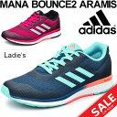 アディダス adidas レディース ランニングシューズ Mana BOUNCE 2 W ARAMIS マナバウンス ジョギング マラソン サブ4 サブ5 ウォーキン..