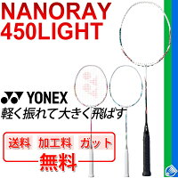 割引クーポンあり!★バドミントンラケット YONEX ヨネックス ナノレイ450ライト/ガット無料+加工費無料+送料無料/NR450LTの画像