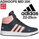 キッズスニーカー 女の子 ジュニア 子ども/アディダス adidas アディフープス ミッド2 K/ひも靴 ミッドカット 子供靴 22-25.0cm 女児 ガールズ シューズ DB1474 靴/AdihoopsMID20K