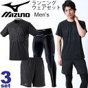 ランニングウェア 3点セット メンズ/ミズノ MIZUNO ...