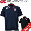 カンタベリー ラグビー 日本代表 ポロシャツ canterbury メンズ ラグビー JAPAN POLO