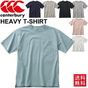 Tシャツ 半袖 メンズ カンタベリー canterbury ヘビー