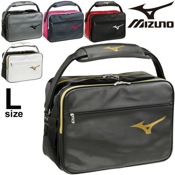 エナメルバッグ ショルダーバッグ Lサイズ/Mizuno ミズノ スポーツバッグ 30L メンズ レディース ジュニア/通学 部活 ジム 鞄 かばん/33JS8210