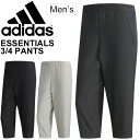 メンズパンツ 7分丈 アディダス adidas タッサー 3/4パンツ/スポーツウェア 男性 スポーティカジュアル シンプル 紳士 ボトムス ズボン/ETZ77
