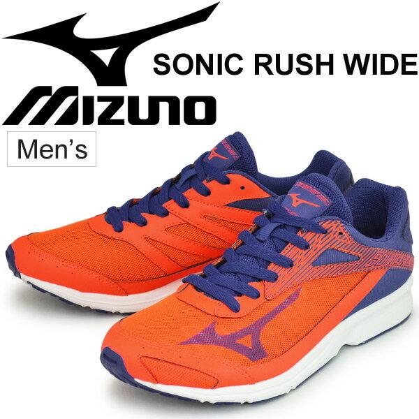 ランニングシューズメンズMizunoミズノソニックラッシュワイド/男性ジョギングマラソントレーニング