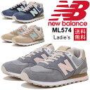ニューバランス スニーカー レディース newbalance ML574 スポーティ カジュアル シューズ 女性用 ローカット D幅 靴 くつ/NB-ML574