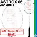 バドミントンラケット YONEX ヨネックス ASTROX 66 アストロクス66 バトミントン AX66