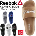 シャワーサンダル メンズ レディース リーボック REEBOK CLASSIC SLIDE スライドサンダル フラット スポーツサンダル ビッグロゴ 靴 シューズ 室内履き 男女兼用 シャワサン スポサン/ClassicSlide