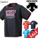 プラクティス ピステシャツ 半袖 レディース/デサント DESCENTE バレーボールウェア