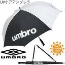 雨傘 日傘 アンブロ umbro UVケアアンブレラ 全天候型 日焼け 紫外線対策 UPF50 メン