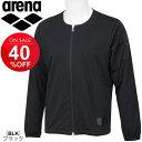 ノーカラージャケット メンズ arena アリーナ インナージャケット レイヤード 男性用 アウター 上着 襟なし スポーツ カジュアル ウェア/ARF-7604