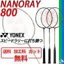 YONEX バドミントンラケット ナノレイ800★ガット無料...
