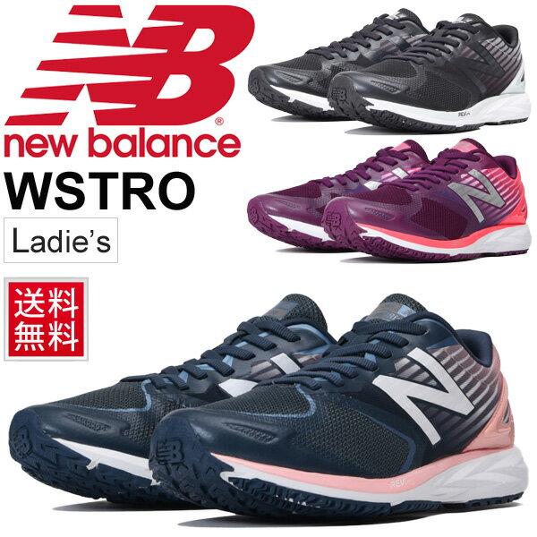 ランニングシューズレディースニューバランスnewbalanceSTROBEW/ジョギングトレーニング