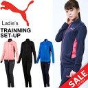 ジャ−ジ上下セット レディース/プーマ PUMA トレーニングスーツ/スポーツウェア ランニング エクササイズ ウォーキング ジム/女性 上下組 ジャケット パンツ セットアップ/851960